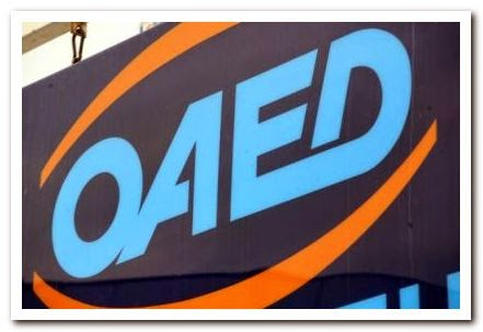Πρόγραμμα 6.000 θέσεων εργασίας από τον ΟΑΕΔ με επιδότηση επιχειρήσεων