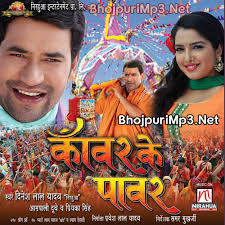 Watch Promo Videos Songs Bhojpuri Holi Kanwar Ke Power 2016 Dinesh Lal Yadav, Amrapali Dubey Songs List, Download Full HD Wallpaper, Photos.