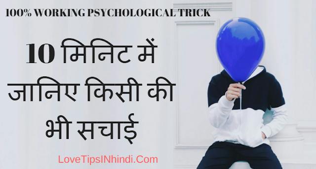 10 minutes me janiye logo ko by psychological trick in hindi