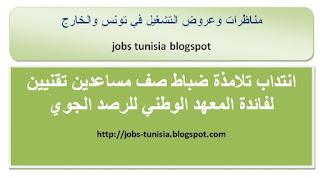 http://jobs-tunisia.blogspot.com/2017/07/blog-post.html
