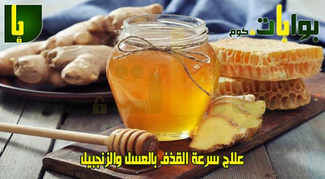 15 وصفة سحرية لعلاج سرعة القذف بالعسل والزنجبيل
