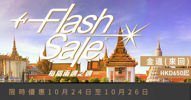 限時3日,香港航空 Flash Sale 香港飛 曼谷/河內/金邊 HK$650起,優惠至10月26日