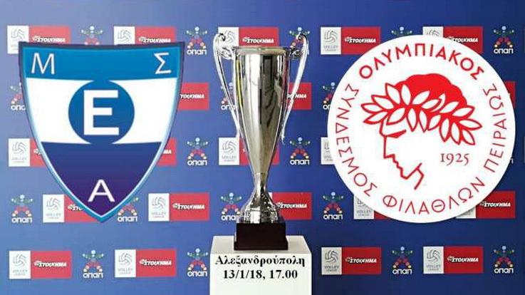 Το Σάββατο στις 5:00 μ.μ. Εθνικός Αλεξανδρούπολης - Ολυμπιακός