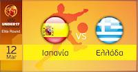 Νίκη με 1-0 της εθνικής Παίδων επί της Ισπανίας για την Elite Round του Ευρωπαϊκού 2017