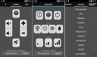افضل برنامج ريموت كنترول اندرويد, تطبيق Galaxy Universal Remote للأندرويد, برنامج ريموت التلفزيون للاندرويد
