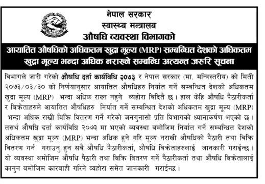 Nepal Department of Drug Administration(DDA) important Notice