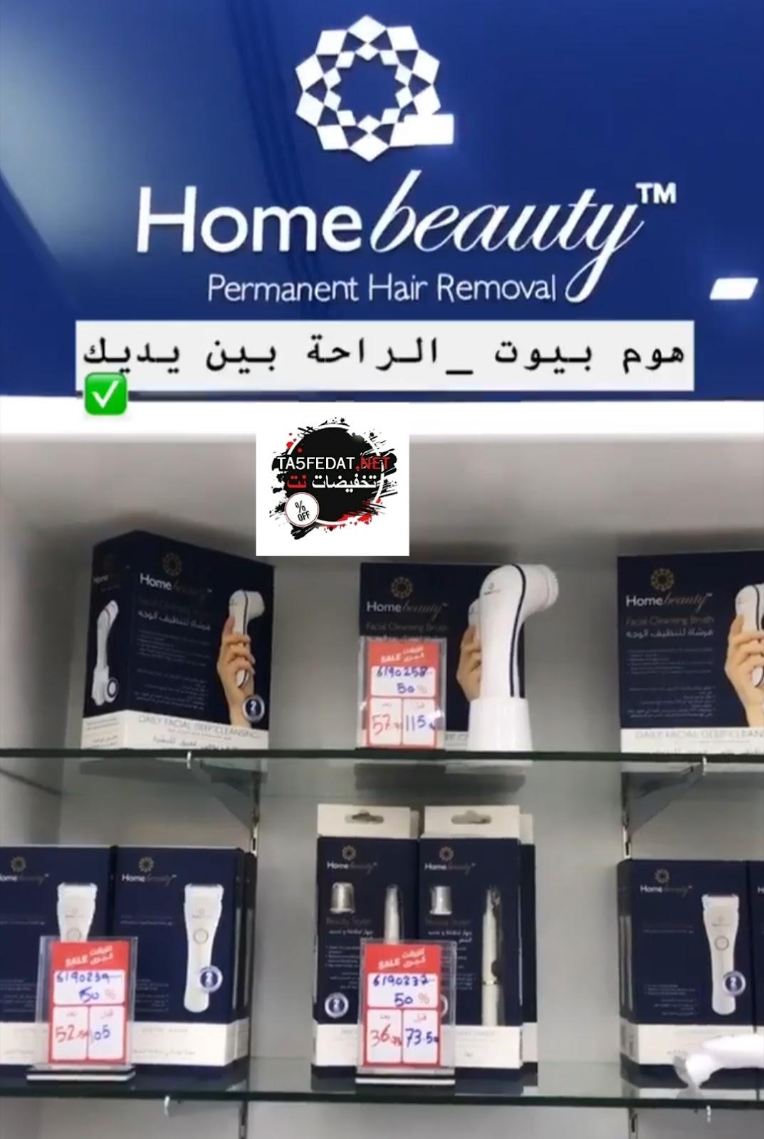 عروض و تخفيضات نزيه Nazih الكبرى لمنتجات العناية بالجمال