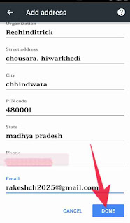 browser autofill form kese start kare 6