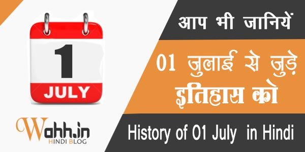 01-July-Aaj-Ka-itihaas-History