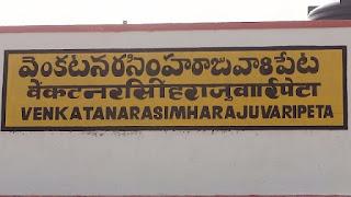 गांव के नाम