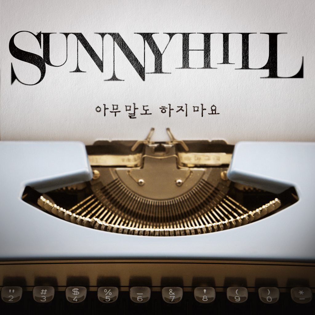 [Single] Sunny Hill – Don't Say Anything