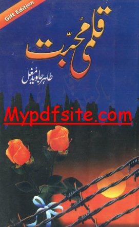 Qalmi Mohabat By Tahir Javed Mughal