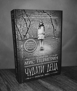 http://hermesbooks.com/dom-t-na-mis-peregrin-za-chudati-deca.html