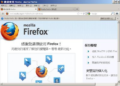 最新版 Mozilla Firefox 31.0 Final 火狐瀏覽器繁體中文綠色免安裝版!