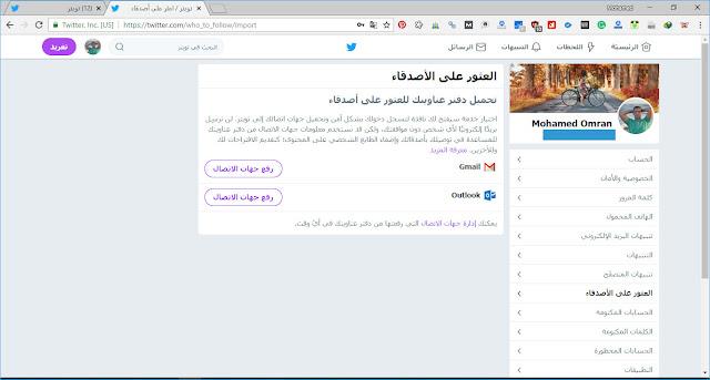 برنامج تويتر عربي كامل مجانا الاصدار الاخير