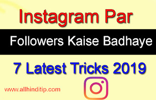 Instagram Par Followers Kaise Badhaye - 7 Latest Tricks in Hindi 2019