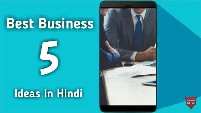 5 Best Business Ideas in Hindi 2018