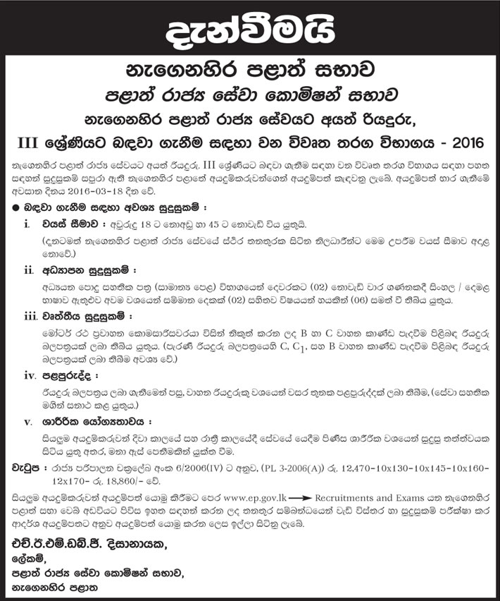 Vacancies - Drivers Grade III - Public Service Commission