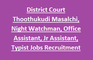 District Court Thoothukudi Masalchi, Night Watchman, Office Assistant, Junior Assistant, Typist Jobs Recruitment 2017