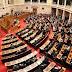 Ευρύτατη πλειοψηφία εξασφάλισε το νομοσχέδιο για τα πόθεν έσχες