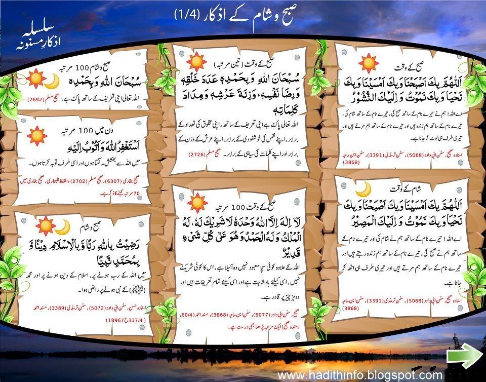 Subha Aur Sham Ke Azkar Learn Islam Islam Quran Pdf