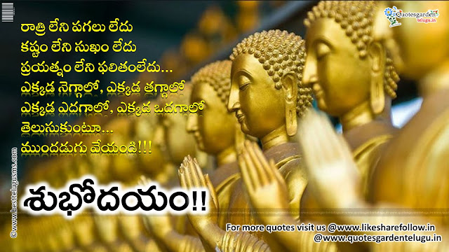 Good morning Quotes in Telugu daily motivations