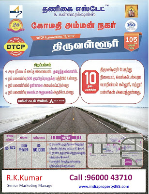Thiruvallur Plots - Features and Payment Details Notice - Thirupachur