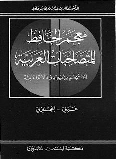 معجم الحافظ للمصاحبات العربية - الطاهر عبد السلام