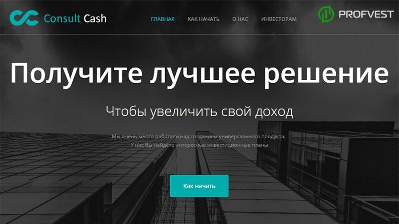 Consult Cash обзор и отзывы вклад 300$