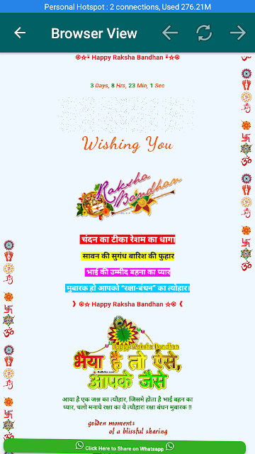 https://www.indiainfo.ooo/2018/08/rakshabandhan-free-wishesh-script.html
