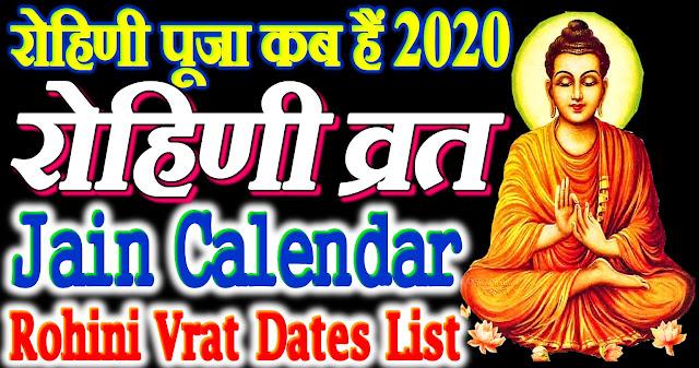 rohini vrat 2020 dates list