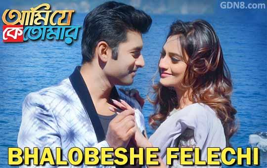 Bhalobeshe Felechi - Ami Je Ke Tomar