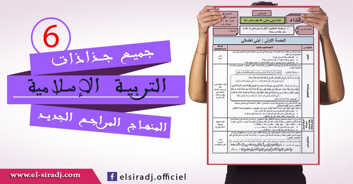 جديد جميع جذاذات المنير في التربية الاسلامية وفق المنهاج الجديد المستوى السادس