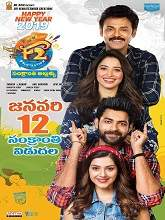 F2: Fun and Frustration movie