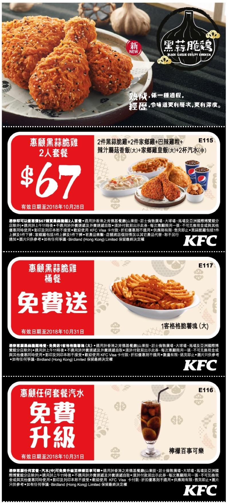 KFC:「黑蒜脆雞」優惠券(至31/10) ( Jetso Club 著數俱樂部 )