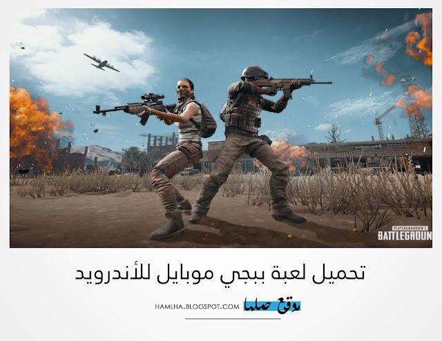 تحميل لعبة ببجي موبايل ( Download PUBG Mobile) - موقع حملها
