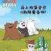 又有赠品啦! 买牙膏送【We Bare Bears】的精美杯子或手提袋!谁要!?