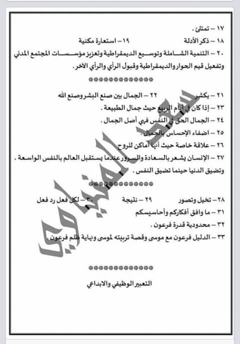 نموذج إجابه إمتحان اللغه العربيه للصف الاول الثانوي الترم الثانى دور مايو.