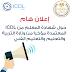 إعلان هام حول شهادة المعلم من ICDL المعتمدة مؤخرا من وزارة التربية والتعليم والتعليم الفني