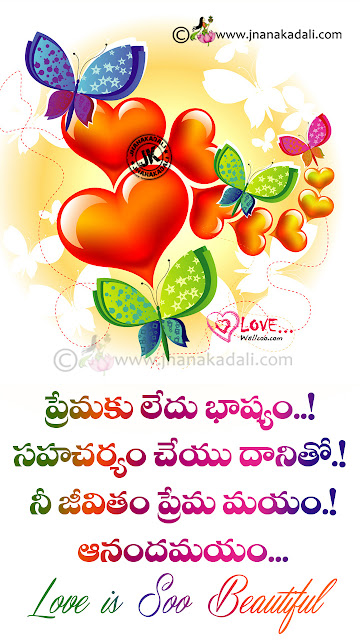 love Quotes in Telugu, love Telugu Value messages Quotes, Best love Quotes in Telugu