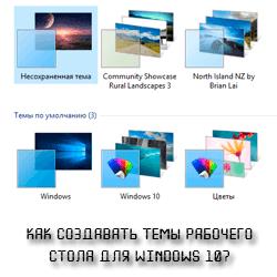 темы рабочего стола для windows 10