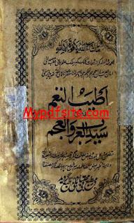 Atyab Al Nagam Fi Sayad Al Arab wal Aajam