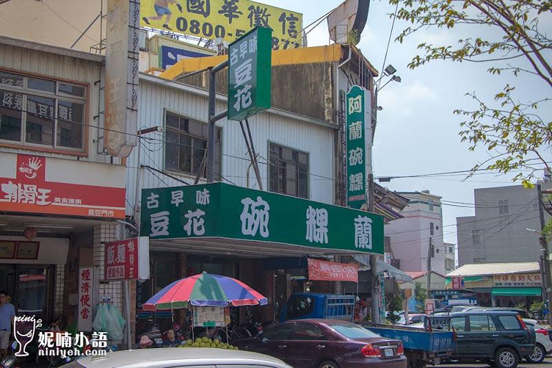 【台南麻豆】阿蘭碗粿。比麻豆文旦還出名的必吃美食