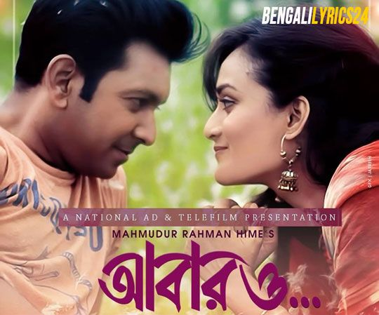 Abaro, MP3 Song, Bangla Natok, Tahsan, Sallha Khanam Nadia