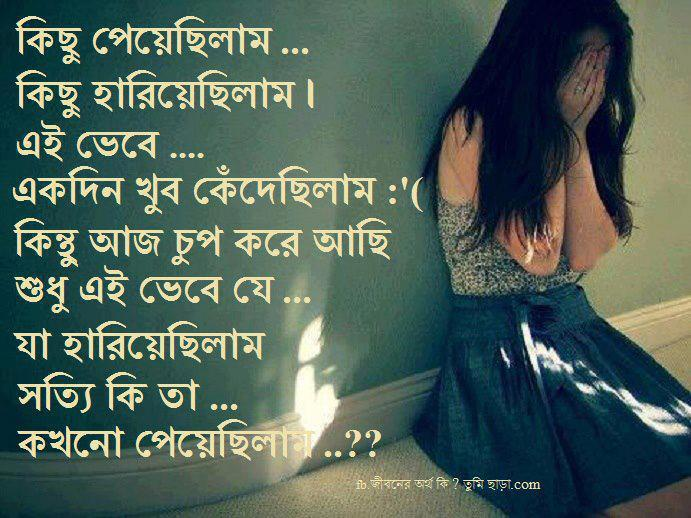 famous bangla quotes i 39 m so lonely