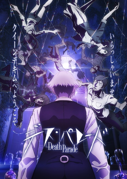 Death Parade (2015) ταινιες online seires oipeirates greek subs