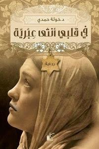 تحميل رواية في قلب أنثى عبرية pdf - خولة حمدي
