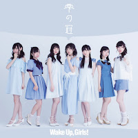Wake Up, Girls! - Shizuku no Kanmuri Lyrics