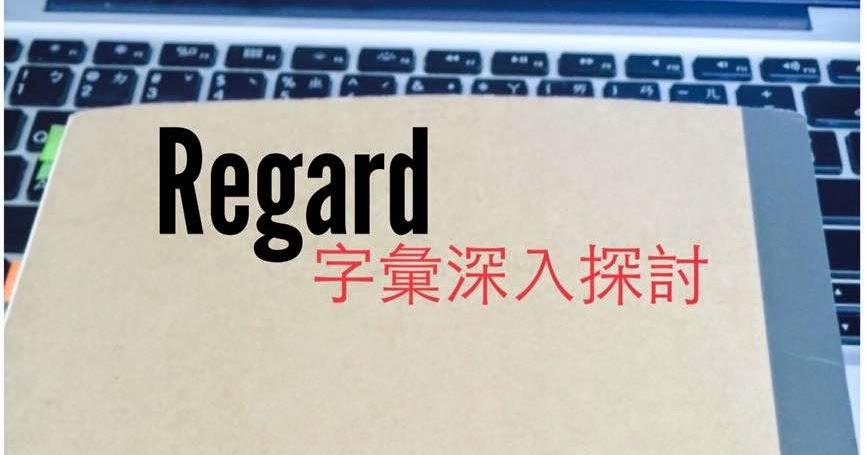 """《喬的人生會談室》- Joseph Chen's Talking Room: [英文] 單字深入探討單元- """"regard"""""""