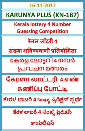 4 Number Guessing Competition KARUNYA PLUS KN-187